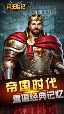 帝王世纪(九游)截图1
