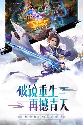 紫青双剑(新)截图2