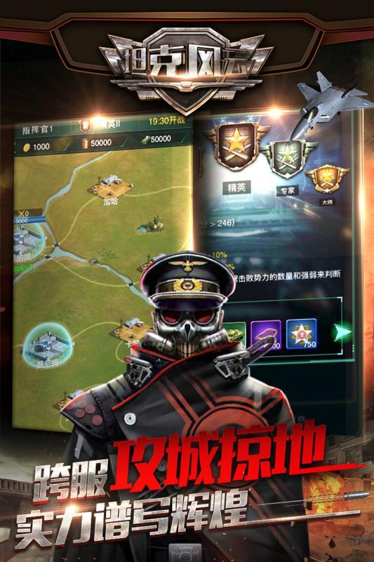 坦克风云(九游)截图2