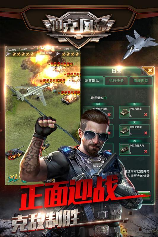 坦克风云(九游)截图3
