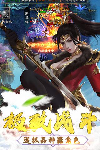 傲笑江湖(最新版)截图3
